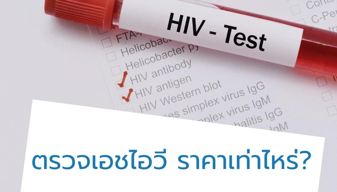 ตรวจเอชไอวีราคาเท่าไหร่