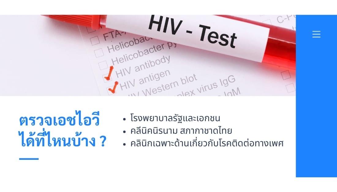 ตรวจ HIV ที่ไหน ที่ตรวจเอชไอวี ตรวจเอดส์