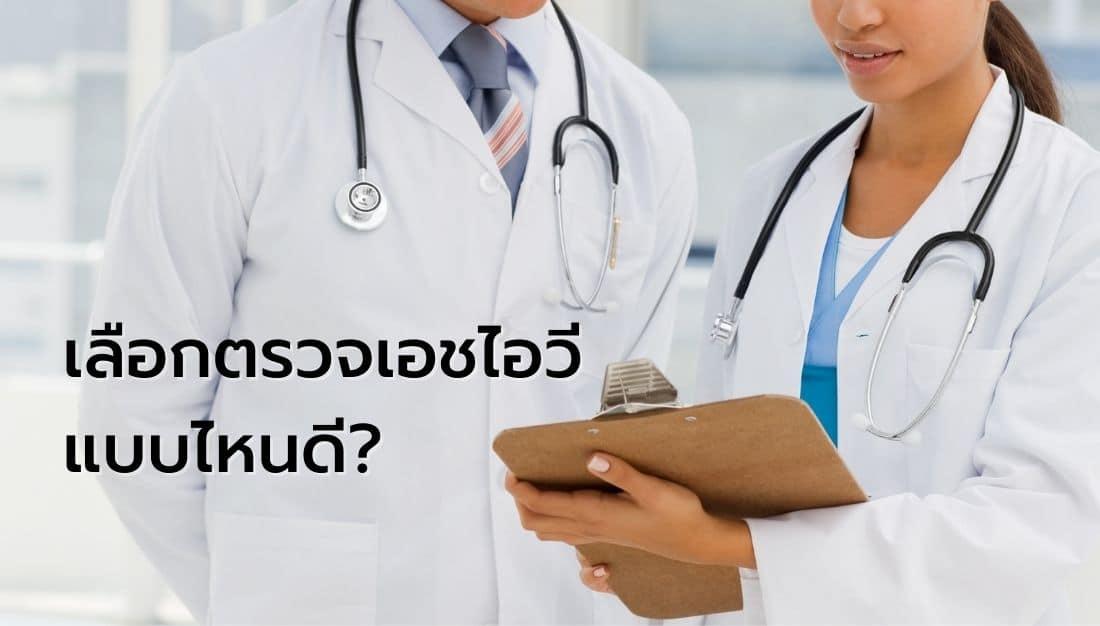 ตรวจเอชไอวีแบบไหนดี